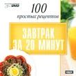 100 простых рецептов Завтрак за 20 минут (Интерактивный DVD) Серия: 100 простых рецептов артикул 5065h.