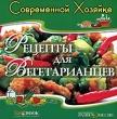 Рецепты для вегетарианцев Современной хозяйке Серия: Современной хозяйке артикул 6103h.